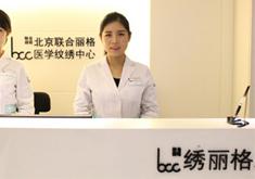 北京绣丽格医学纹绣中心