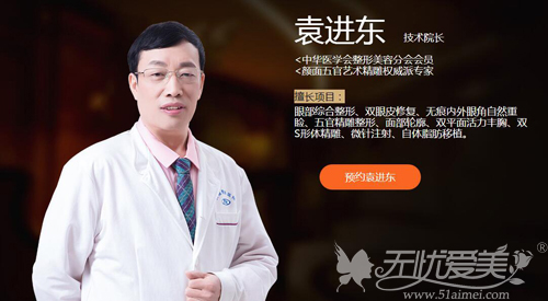 昆明大华综合隆鼻专家袁进东