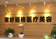 北京常好丽格医疗美容诊所