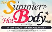韩国巴诺巴奇整形医院暑期优惠 闺蜜同行再享30%折扣优惠