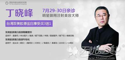 丁晓峰7月29-30日坐诊沈阳名流