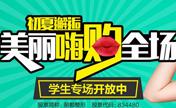 北京丽都学生/老师整形特惠开放中 专享鼻部套餐8800元