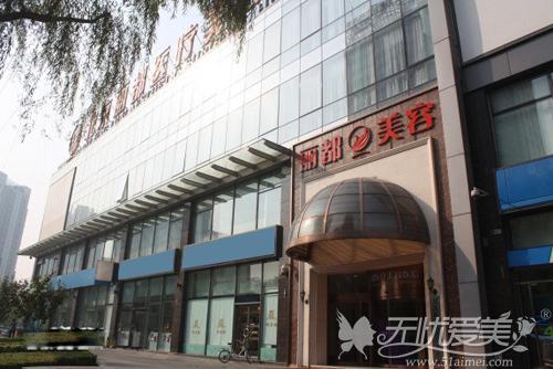 北京丽都外观环境
