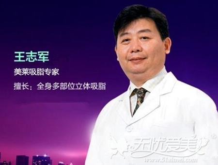 王志军 桂林华美吸脂专家