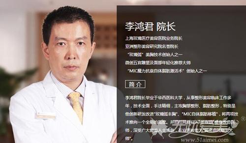 上海玫瑰隆鼻专家李鸿君院长