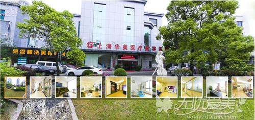 上海华美整形医院环境