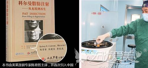 上海美莱自体脂肪填充技术优势
