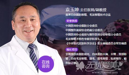袁玉坤 上海美莱自体脂肪填充医生