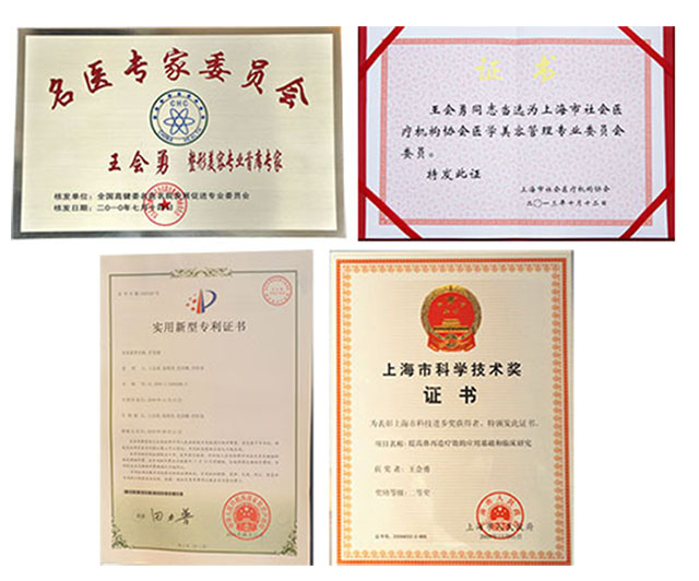 上海喜美整形医院王会勇院长荣誉证书