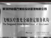 飞顿医疗激光全球指定服务机构