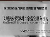 飞顿热拉提深圳首家指定服务机构