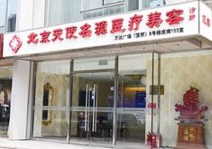 北京天使名源整形美容诊所
