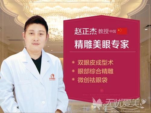 昆明梦想整形医院眼部失败修复专家赵正杰