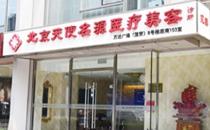 北京天使名源医疗美容门诊部大门