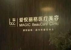 北京爱悦丽格医疗美容门诊部