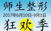 暑期整形去大庆邢立辉 不仅双眼皮1580元还能分期0首付