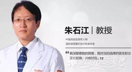 朱石江 沈阳杏林鼻整形医生