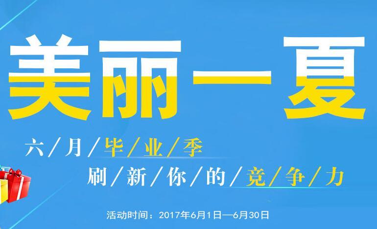 2017年6月1日到6月30日晋城凤凰整形毕业整形项目优惠报价表