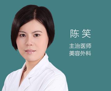 陈笑 杭州格莱美整形医院主治医师