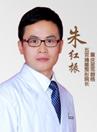 重庆联合丽格整形医院医生朱红振