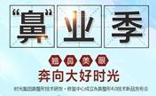 """重庆时光""""鼻""""业季超多项目88元起 美鼻仅需1980元"""