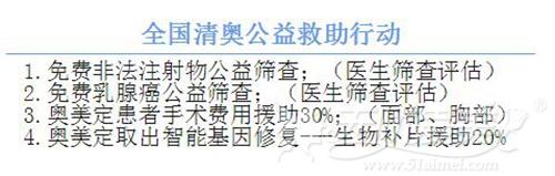 广州荔湾奥美定取出公益救助活动