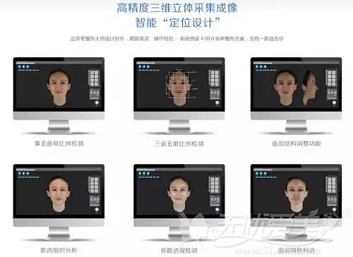 深圳艾妍达芬奇整形大师面部立体扫描,3D成像