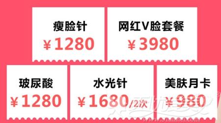 沈阳杏林6月整形优惠网红v脸套餐仅需3980元