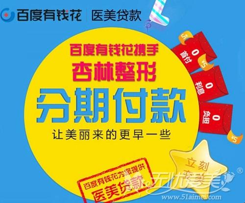 沈阳杏林整形分期玻尿酸月供低至132元