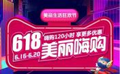 北京凯润婷618嗨购120小时 7大优惠总有一款让您心动