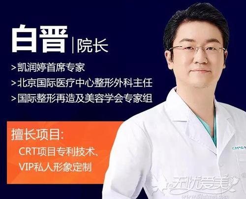 北京凯润婷整形专家白晋院长