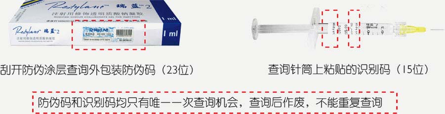 北京加减美医疗美容整形瑞蓝玻尿酸