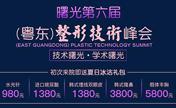 广东汕头曙光6月技术峰会大咖云集 去腋臭1980元物超所值