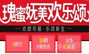 上海玫瑰妩美欢乐送 全场整形项目8.5折起还有0首付整形