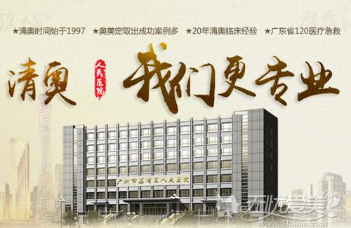 广州市荔湾区人民医院是一家专业的清除奥美定医院