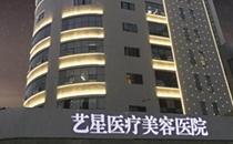 重庆艺星整形医院大楼