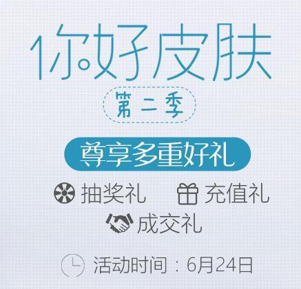 """6.24杭州格莱美整形""""你好皮肤第二季""""超值优惠活动"""