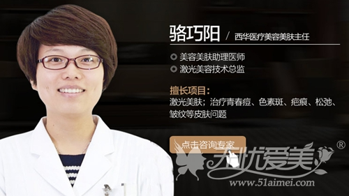 骆巧阳 泉州西华美肤专家