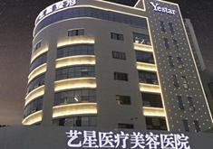 重庆艺星整形美容医院