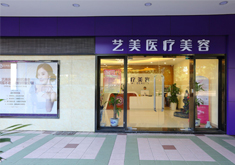 广州艺美医疗整形门诊部