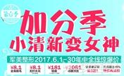 重庆军美加分季整形项目8.1元起 打造初恋脸仅需19881元