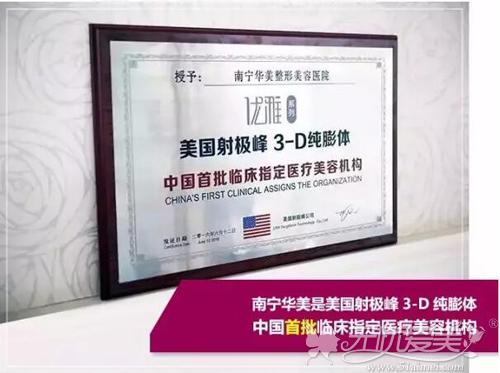 南宁华美是美国射极峰首批临床指定医疗美容机构
