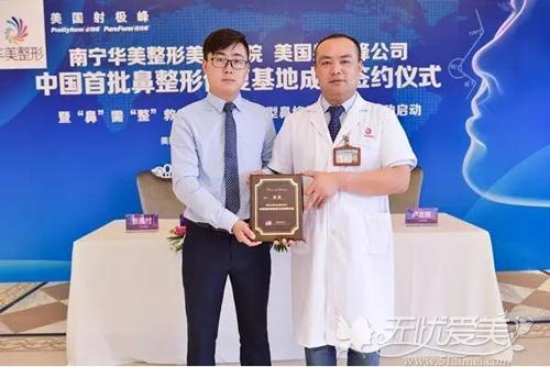 获聘中国首批鼻修复中心特聘医生