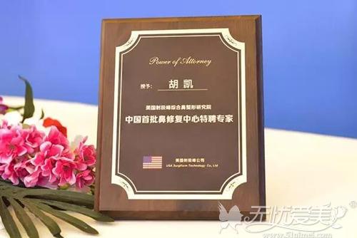 胡凯院长是中国首批鼻修复中心特聘医生