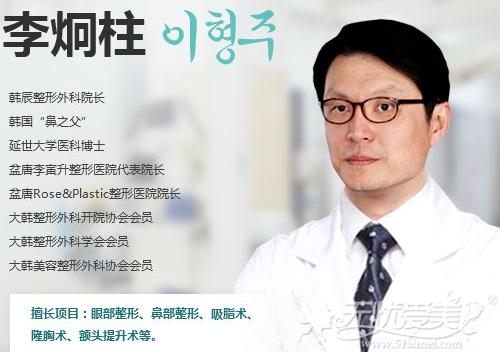 李炯柱 昆明韩辰鼻整形医生