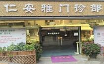深圳仁安雅整形医院大门