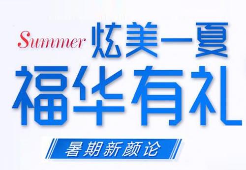 深圳福华暑期整形超低价格 脱毛188元/2年