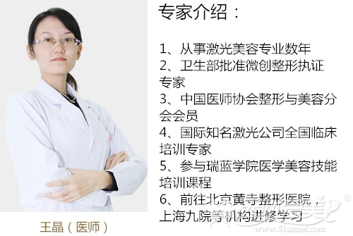王晶 佛山苏李秀英美肤专家