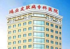 广州鸿业医院整形美容科
