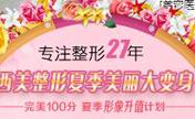 西安西美(西京)整形暑期爆款美女打造计划 任选一款6.5折